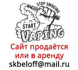 Вейп шоп (Vape магазин) Владивосток - Аксессуары, джусы, моды для вейпа.